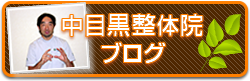 中目黒整体院ブログ