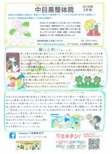 スキャン_20160530 (3)